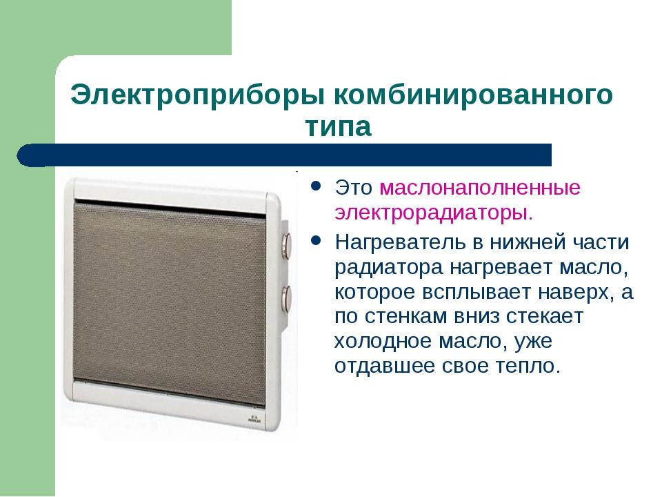Электроприборы комбинированного типа Это маслонаполненные электрорадиаторы....