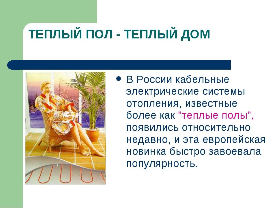 ТЕПЛЫЙ ПОЛ - ТЕПЛЫЙ ДОМ В России кабельные электрические системы отопления, и...