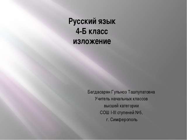 Русский язык 4-Б класс изложение Багдасарян Гульноз Ташпулатовна Учитель нача...