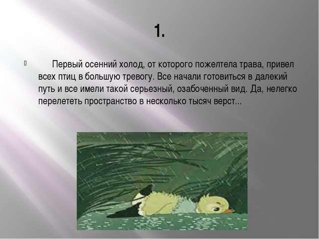1. Первый осенний холод, от которого пожелтела трава, привел всех птиц в боль...