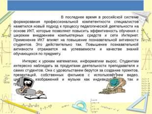 заключение В последнее время в российской системе формирования профессиональн