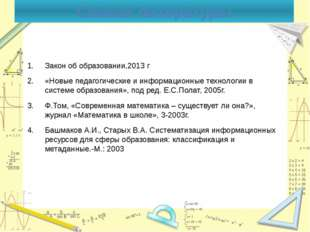 Список литературы Закон об образовании,2013 г «Новые педагогические и информа