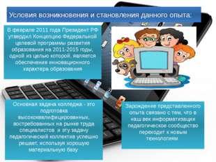 Условия возникновения и становления данного опыта: В феврале 2011 года Презид
