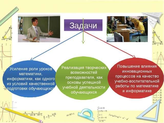 Задачи Усиление роли уроков математики, информатики, как одного из условий ка...