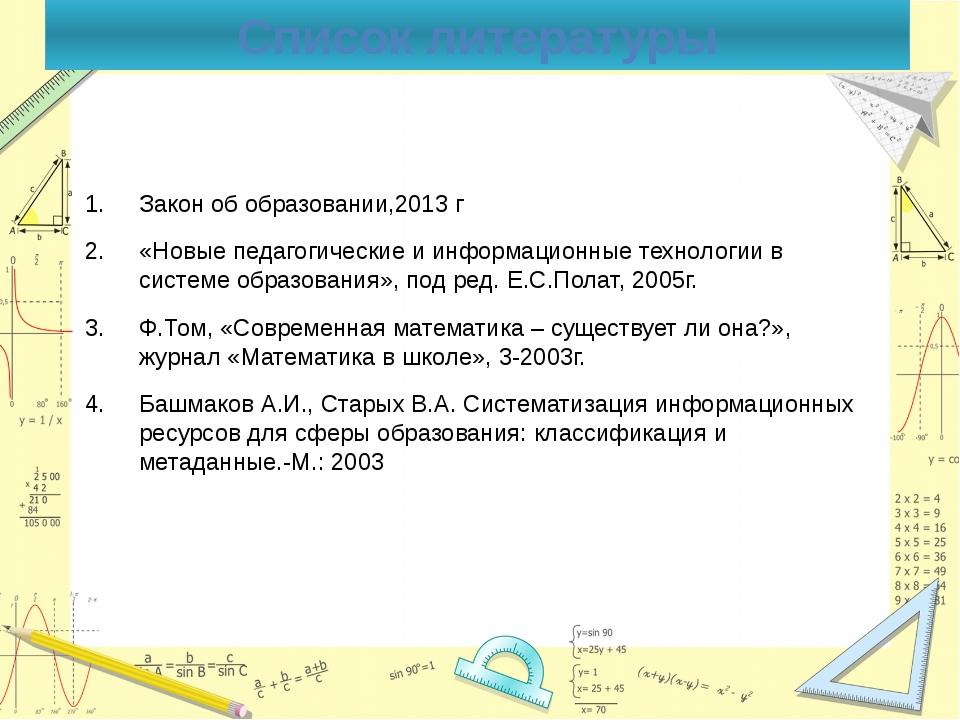 Список литературы Закон об образовании,2013 г «Новые педагогические и информа...