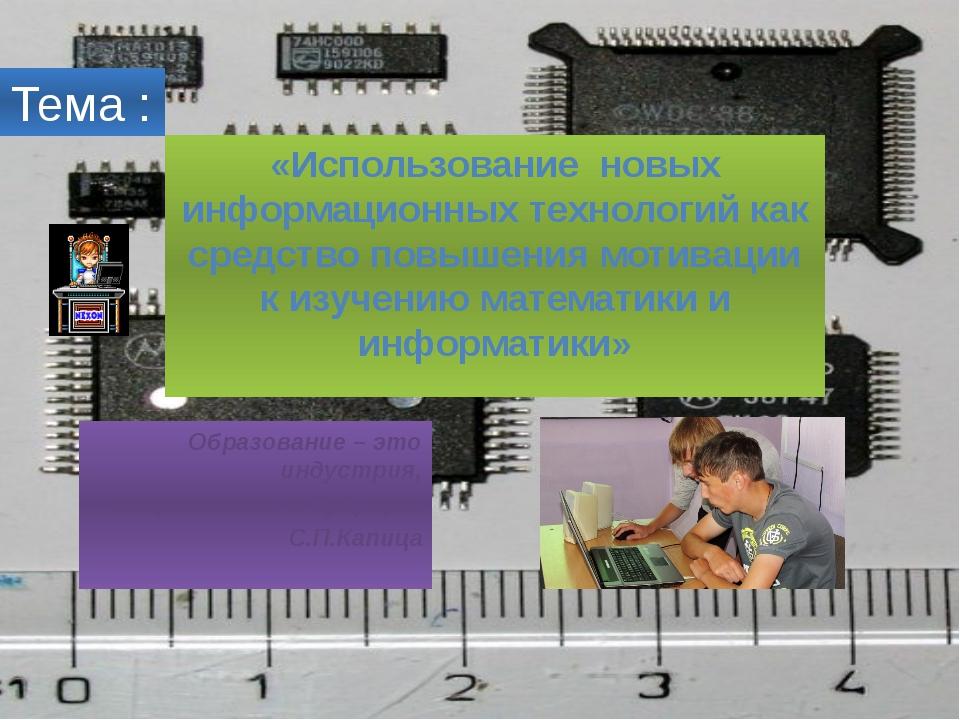Тема : «Использование новых информационных технологий как средство повышения...