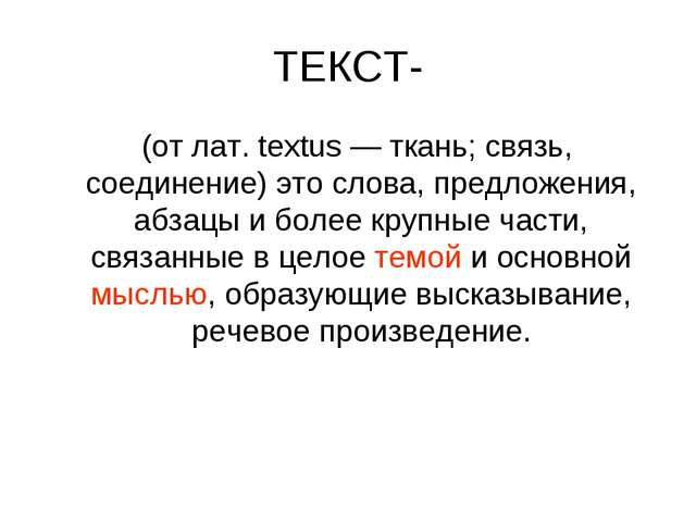 ТЕКСТ- (от лат. textus — ткань; связь, соединение) это слова, предложения, аб...