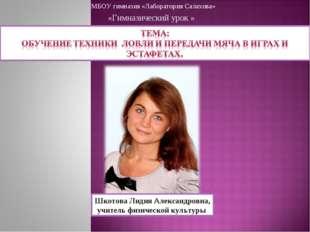 Шкотова Лидия Александровна, учитель физической культуры «Гимназический урок