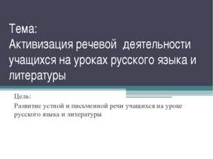Тема: Активизация речевой деятельности учащихся на уроках русского языка и л