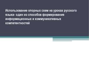 Использование опорных схем на уроках русского языка- один из способов формиро