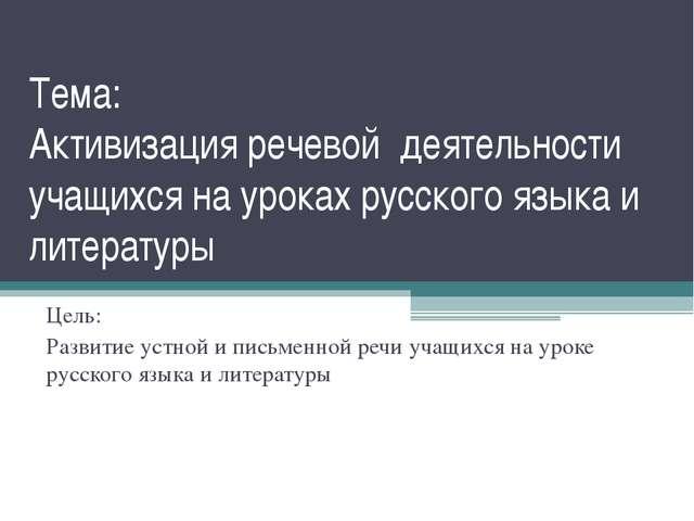 Тема: Активизация речевой деятельности учащихся на уроках русского языка и л...