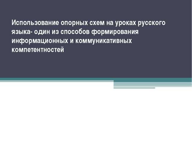 Использование опорных схем на уроках русского языка- один из способов формиро...