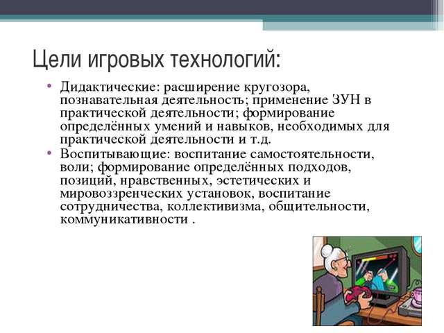 Дидактические: расширение кругозора, познавательная деятельность; применение...