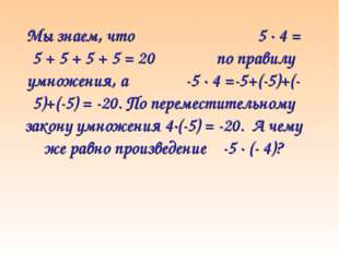 Мы знаем, что 5 · 4 = 5 + 5 + 5 + 5 = 20 по правилу умножения, а -5 · 4 =-5+(