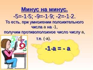 Минус на минус. -5=-1·5; -9=-1·9; -2=-1·2. То есть, при умножении положительн