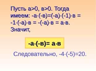 Пусть а>0, в>0. Тогда имеем: -а·(-в)=(-а)·(-1)·в = -1·(-а)·в = -(-а)·в = а·в.
