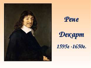 Рене Декарт 1595г -1650г.