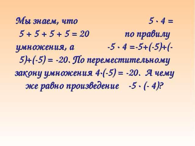 Мы знаем, что 5 · 4 = 5 + 5 + 5 + 5 = 20 по правилу умножения, а -5 · 4 =-5+(...