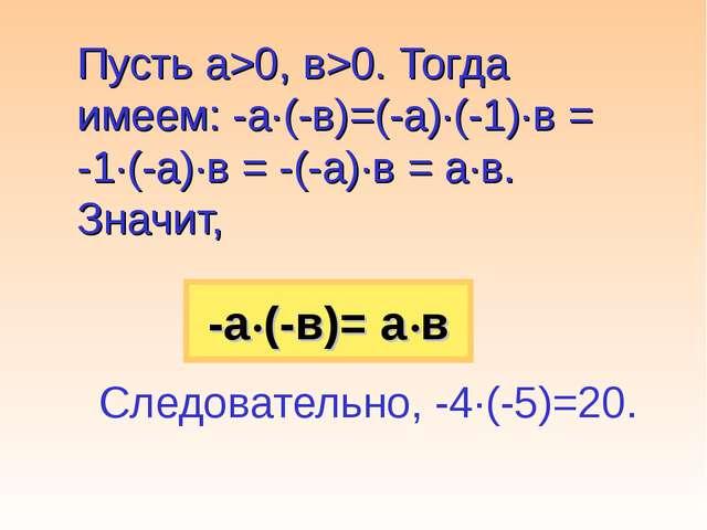 Пусть а>0, в>0. Тогда имеем: -а·(-в)=(-а)·(-1)·в = -1·(-а)·в = -(-а)·в = а·в....