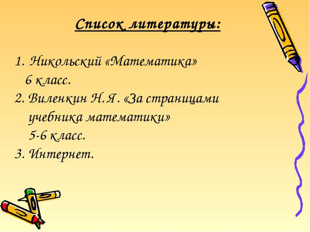 Список литературы: Никольский «Математика» 6 класс. 2. Виленкин Н. Я. «За стр...