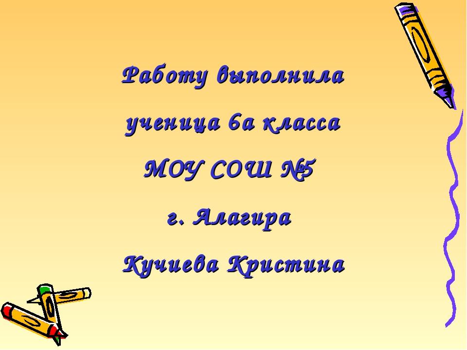 Работу выполнила ученица 6а класса МОУ СОШ №5 г. Алагира Кучиева Кристина