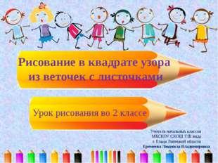 Рисование в квадрате узора из веточек с листочками Урок рисования во 2 классе