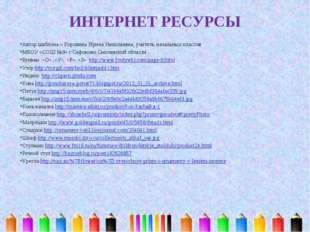 ИНТЕРНЕТ РЕСУРСЫ Автор шаблона – Коровина Ирина Николаевна, учитель начальных