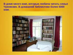 В доме много книг, которые любила читать семья Чуковских. В домашней библиоте