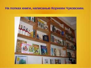 На полках книги, написаные Корнеем Чуковским.