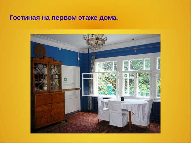 Гостиная на первом этаже дома.