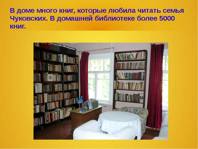 В доме много книг, которые любила читать семья Чуковских. В домашней библиоте...