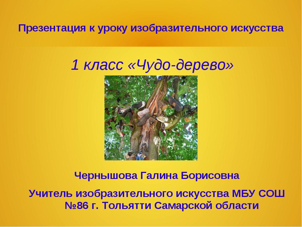 Презентация к уроку изобразительного искусства 1 класс «Чудо-дерево» Чернышов...