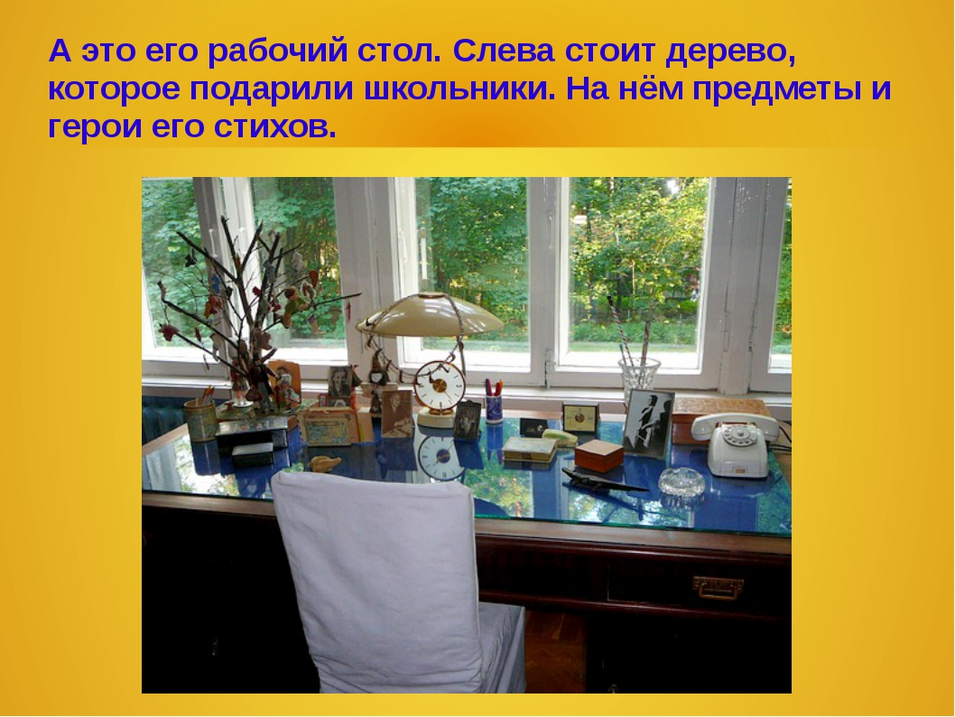 А это его рабочий стол. Слева стоит дерево, которое подарили школьники. На нё...