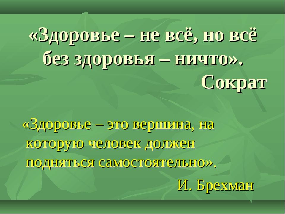 «Здоровье – не всё, но всё без здоровья – ничто». Сократ «Здоровье – это верш...