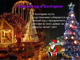 Новый год в Болгарии . В Болгарии гости, родственники собираются на Новый год
