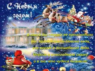В какой бы стране не происходило бы празднование Нового года, все верят в вол