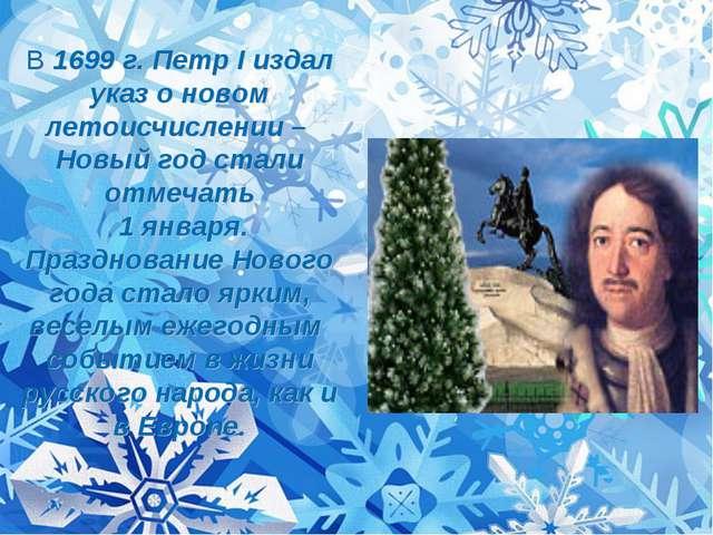 В 1699 г. Петр I издал указ о новом летоисчислении – Новый год стали отмечать...