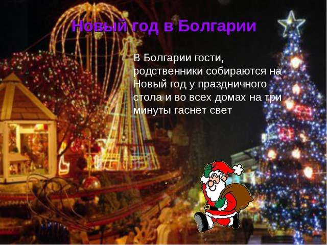 Новый год в Болгарии . В Болгарии гости, родственники собираются на Новый год...
