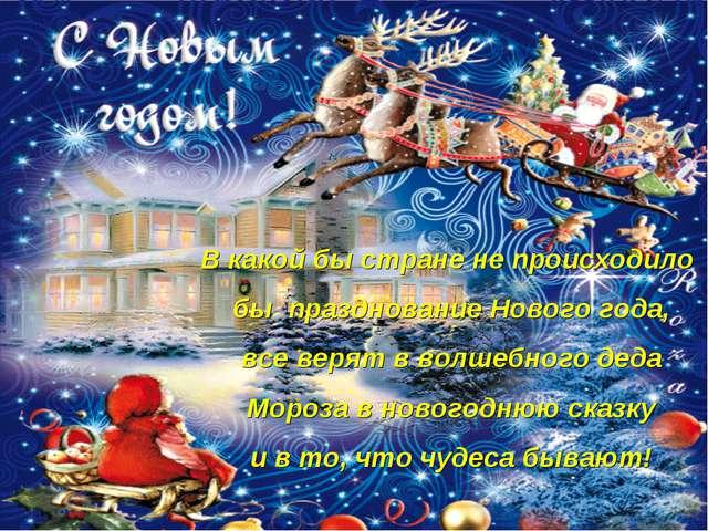 В какой бы стране не происходило бы празднование Нового года, все верят в вол...