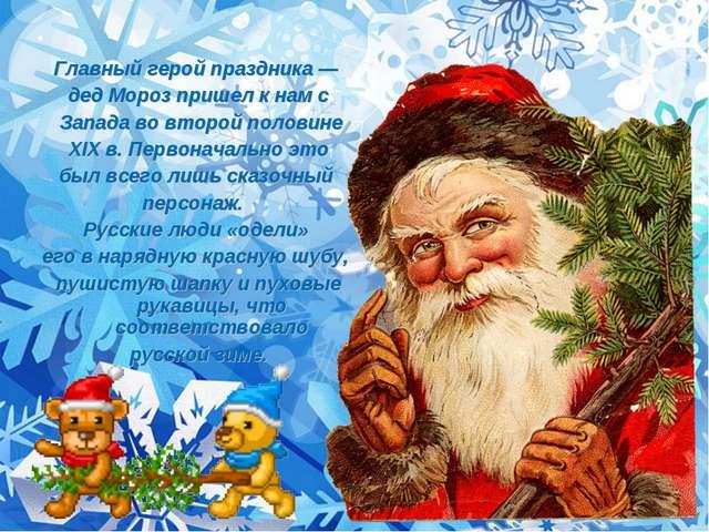 Главный герой праздника — дед Мороз пришел к нам с Запада во второй половине...