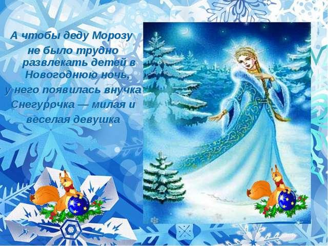 А чтобы деду Морозу не было трудно развлекать детей в Новогоднюю ночь, у него...