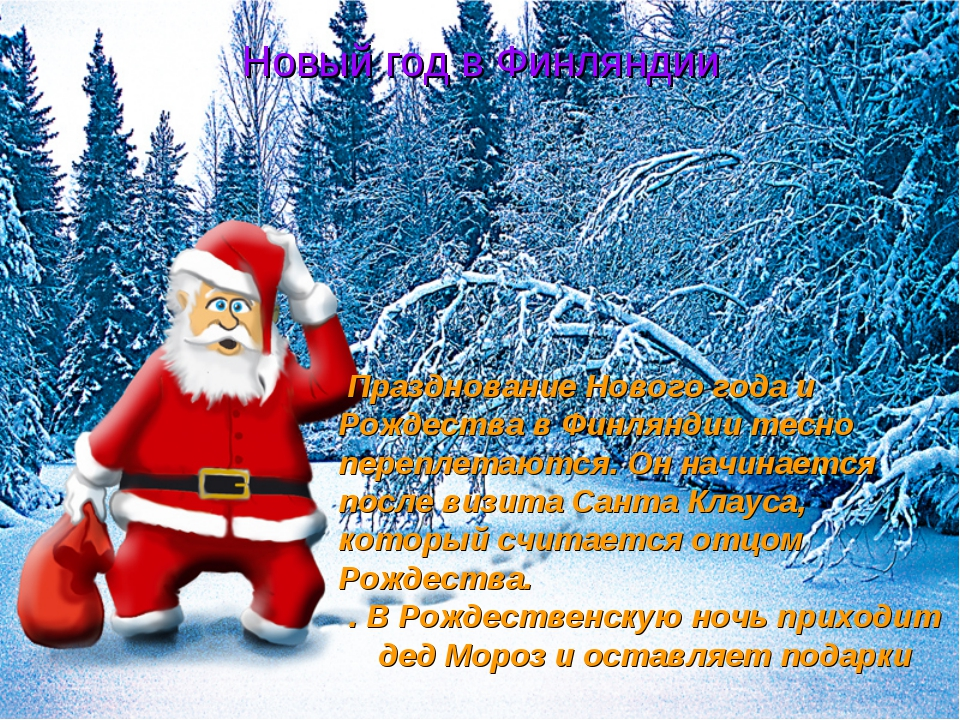 Новый год в Финляндии Празднование Нового года и Рождества в Финляндии тесно...