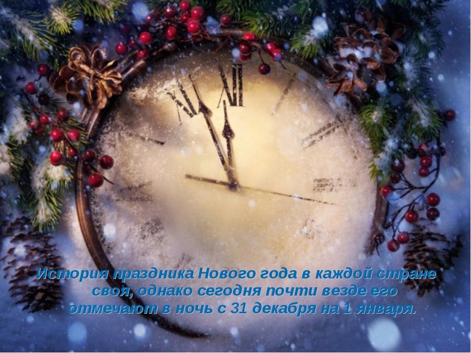 История праздника Нового года в каждой стране своя, однако сегодня почти везд...