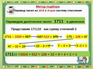 7 – 4 = 3 687-512 = 175 175 – 128 = 47 47 – 32 = 15 15 – 8 = 7 3 -2 = 1 1711