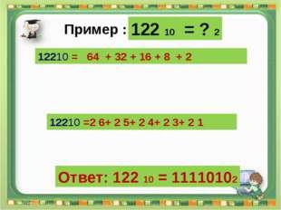 Сергеенкова И.М. - ГБОУ Школа № 1191 г. Москва 12210 = 64 + 32 + 16 + 8 + 2 1