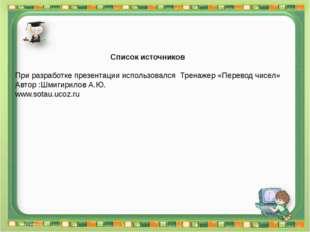 Сергеенкова И.М. - ГБОУ Школа № 1191 г. Москва Список источников При разработ