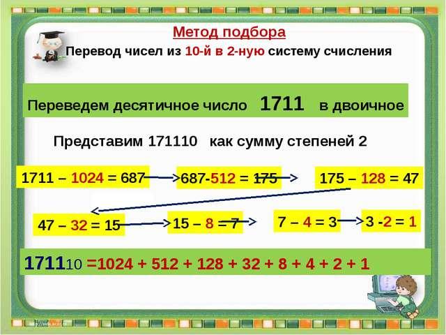 7 – 4 = 3 687-512 = 175 175 – 128 = 47 47 – 32 = 15 15 – 8 = 7 3 -2 = 1 1711...