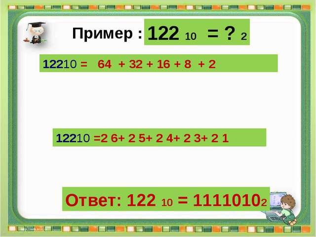 Сергеенкова И.М. - ГБОУ Школа № 1191 г. Москва 12210 = 64 + 32 + 16 + 8 + 2 1...