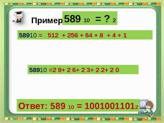 Ответ: 589 10 = 10010011012 Сергеенкова И.М. - ГБОУ Школа № 1191 г. Москва 58...