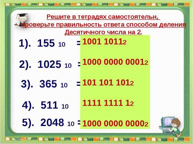 Сергеенкова И.М. - ГБОУ Школа № 1191 г. Москва 1001 10112 1000 0000 00012 101...
